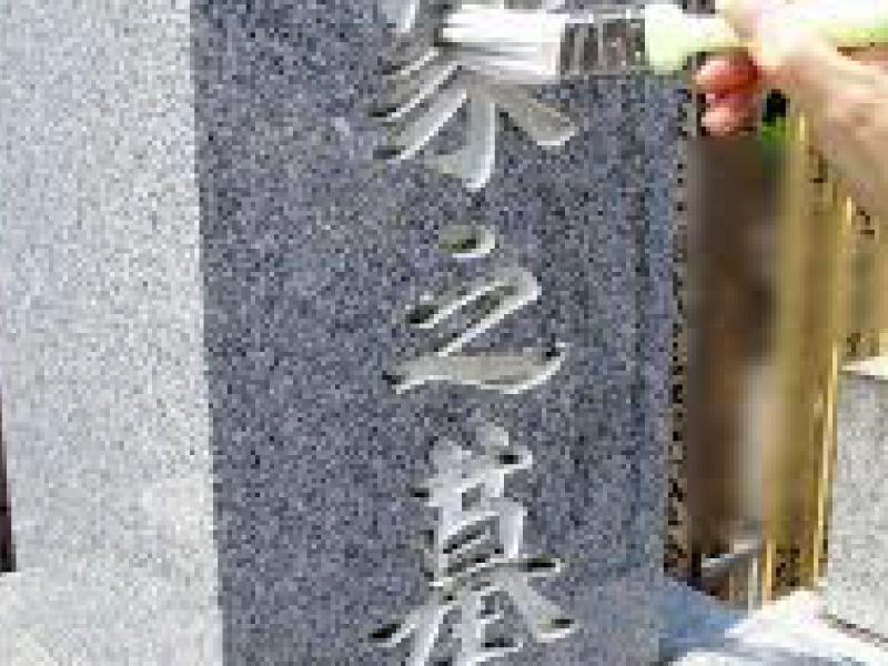 お墓の文字塗装