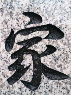 愛知県豊田市でお墓クリーニングと文字塗装、雑草対策